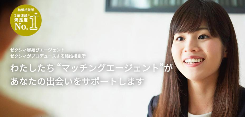 4位 ゼクシィ縁結びエージェント【名古屋支店有】