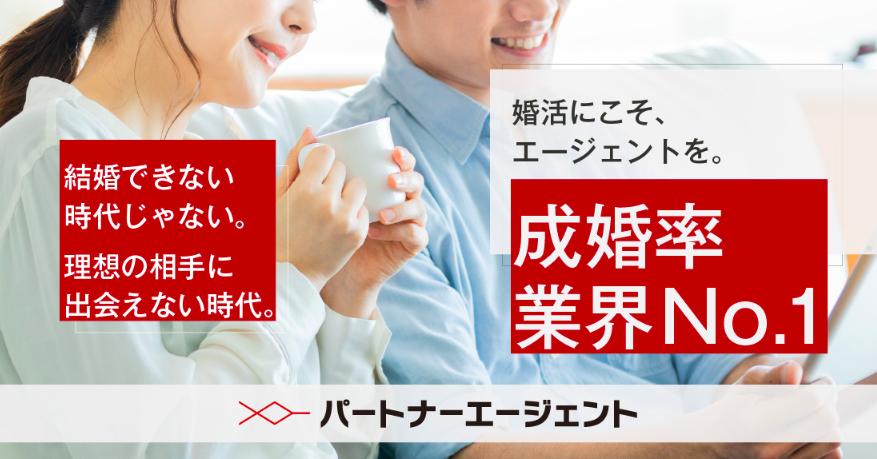 6位 パートナーエージェント【群馬支店有】