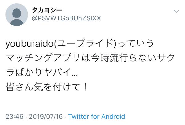 yubride_4