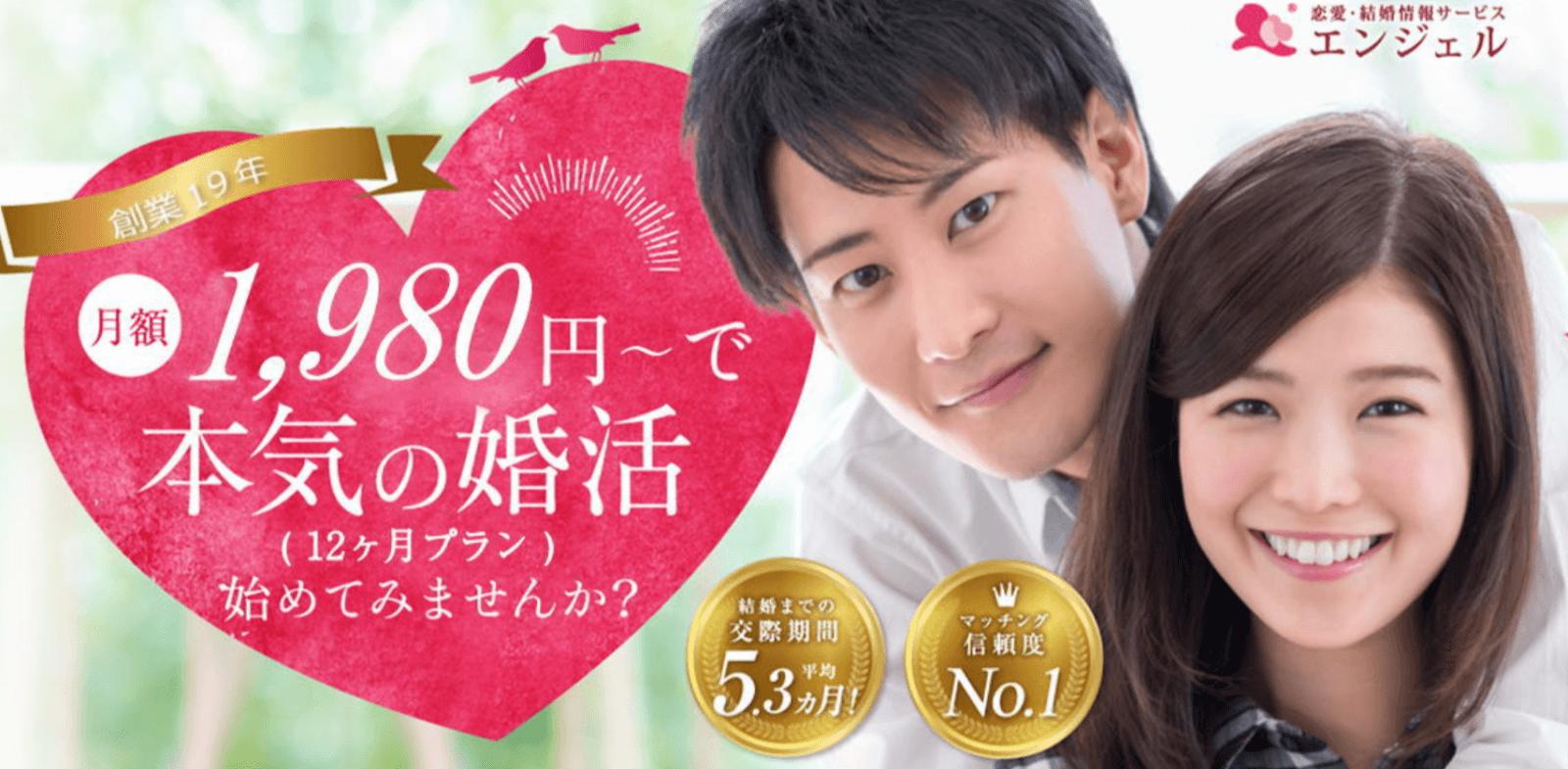 FireShot Capture 124 - 出会いと結婚を提供する婚活サイト - エンジェル - www.angelclub.jp