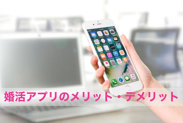 オタク向け婚活アプリメリット・デメリット