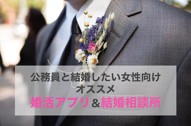 公務員と出会える婚活アプリ&結婚相談所