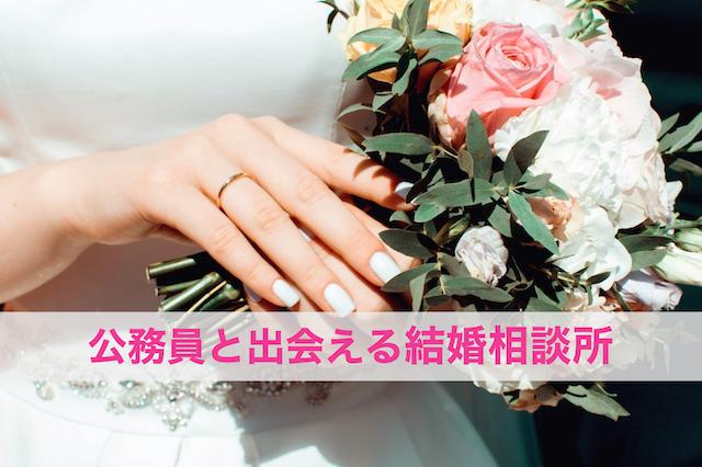 公務員と出会える結婚相談所