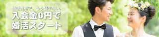 宮城結婚サポートセンター