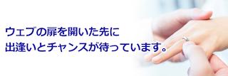 結婚情報WeB(ウェブ)仙台支店