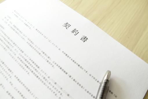婚前契約書