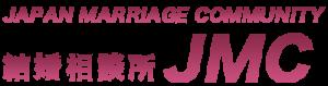 結婚相談所JMC