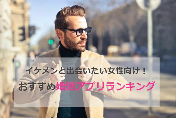 イケメンと出会いたい方向け婚活アプリ