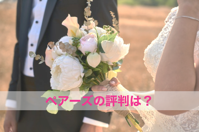 「婚活アプリ」ペアーズ