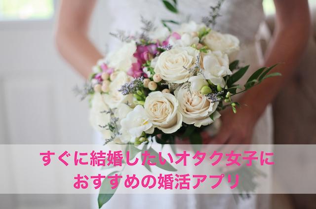 結婚願望強めオタク女子