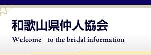 和歌山県仲人協会