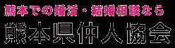 熊本県仲人協会