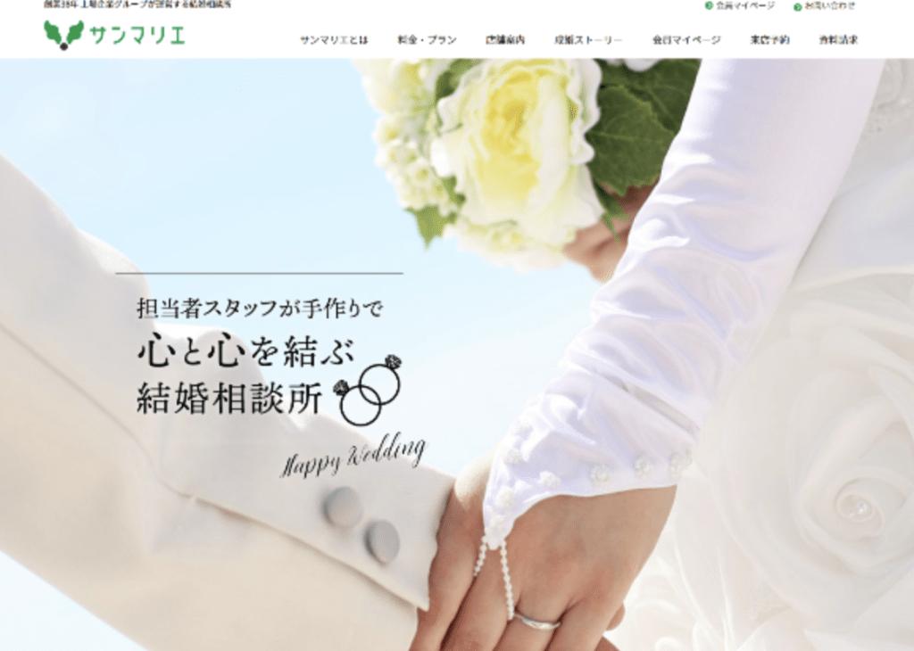 6位 サンマリエ【栃木支店有】
