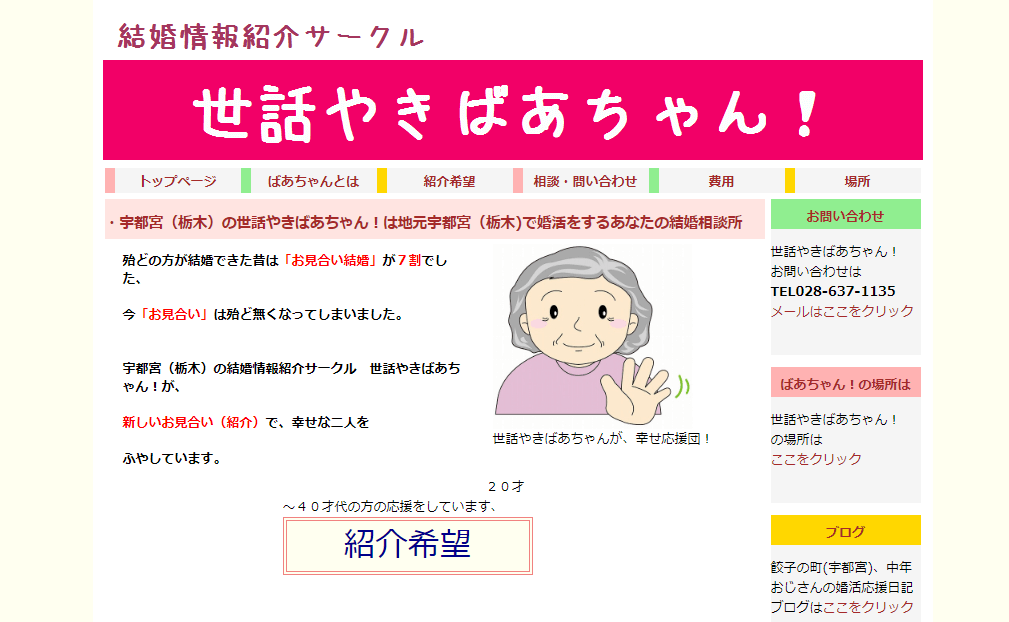 世話やきばあちゃん!