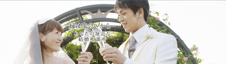 若井結婚相談センター
