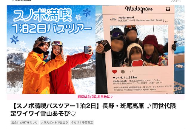 パーティパーティ 冬イベント