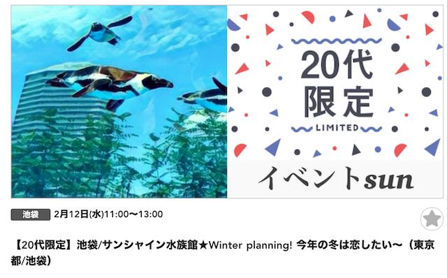 街コン冬イベント