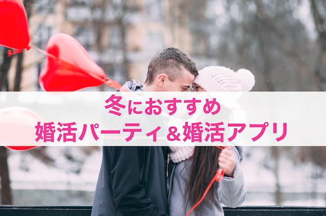 冬におすすめ婚活パーティ&婚活アプリ
