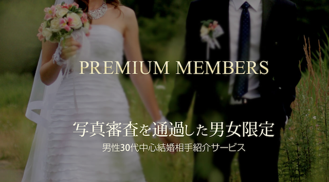 経営者と出会える結婚相談所プレミアムメンバーズ