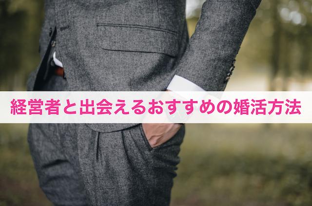 経営者と出会えるおすすめの婚活方法