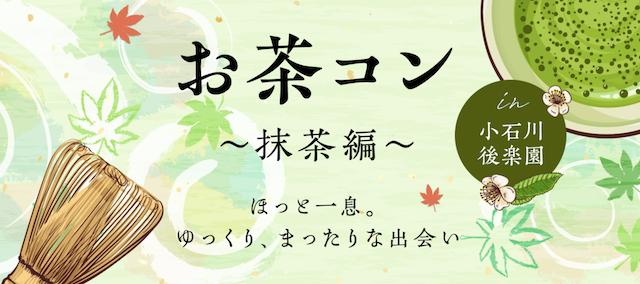オトコンお茶コン