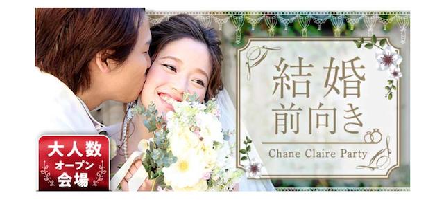 シャンクレール結婚に前向き