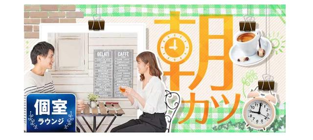 シャンクレール朝活コン