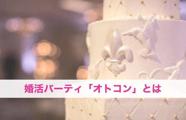 婚活パーティ「オトコン」とはac