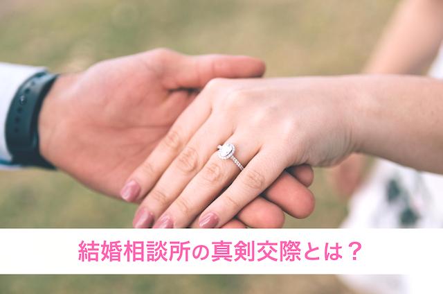 結婚相談所の真剣交際とは?
