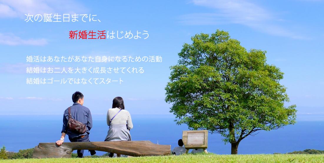 マリッジ・コミュニケーション