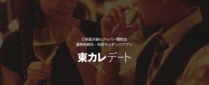 2位★【東カレデート】選び抜かれたハイスペックな男性の宝庫