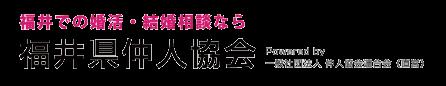 福井県仲人協会