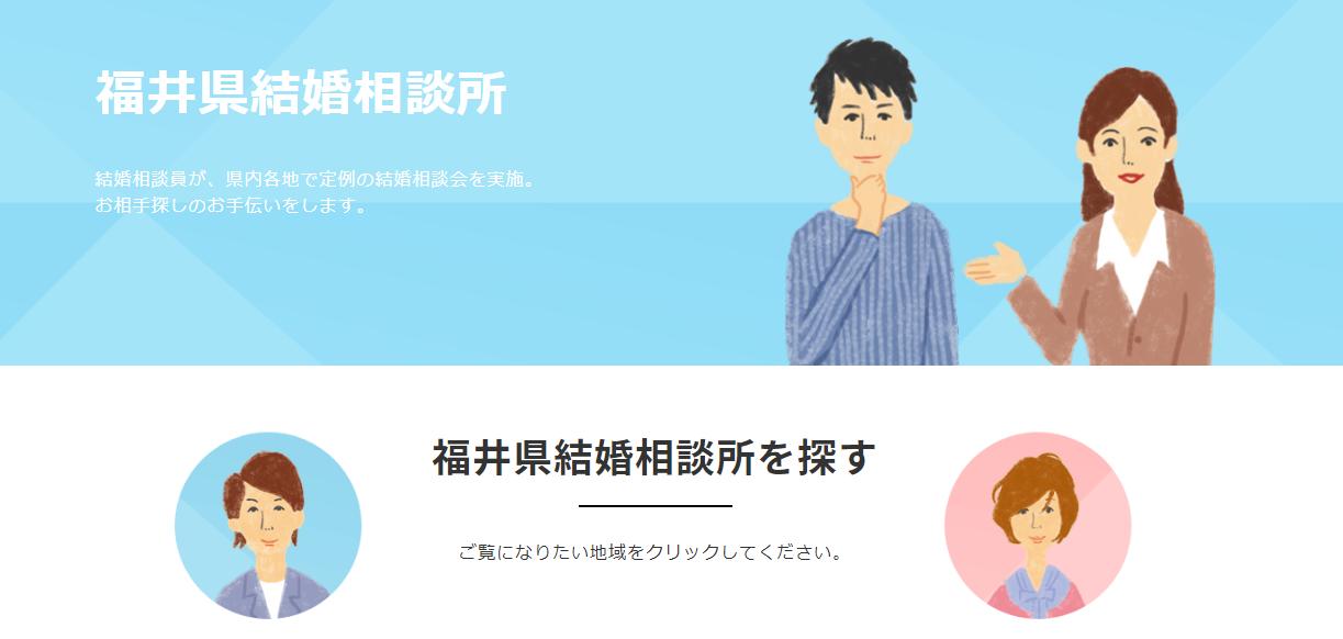 福井県結婚相談所