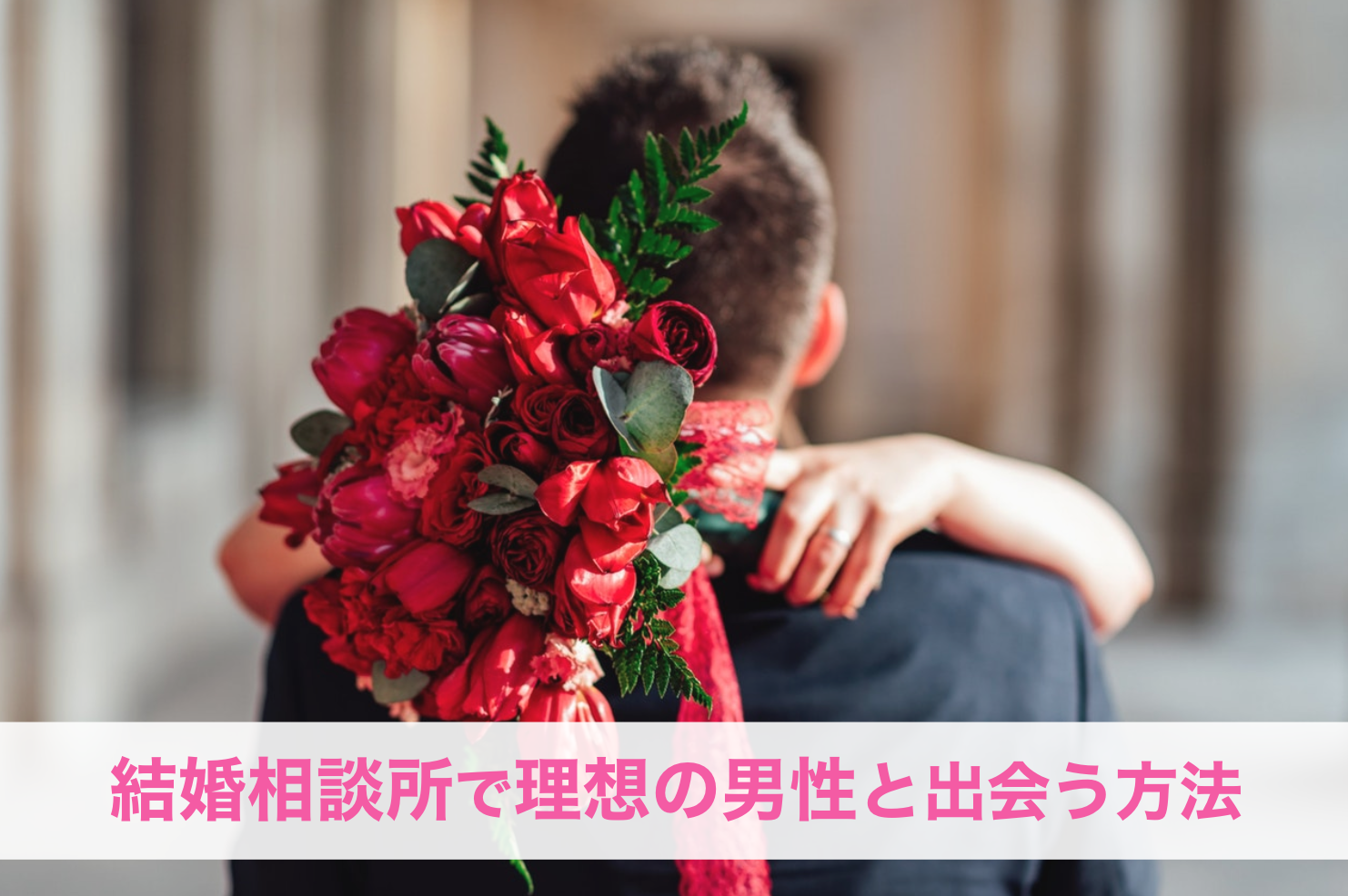 結婚相談所で理想の男性と出会う方法