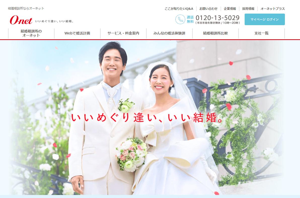 3位 オーネット(佐賀)