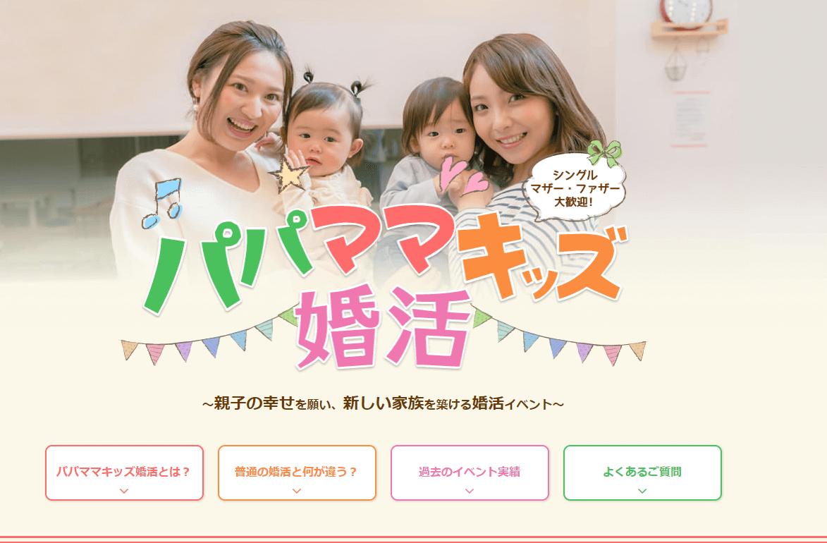 FireShot Capture 016 - シングルマザー・ファザーの婚活を応援|パパママキッズ婚活|IBJ - www.ibjapan.jp