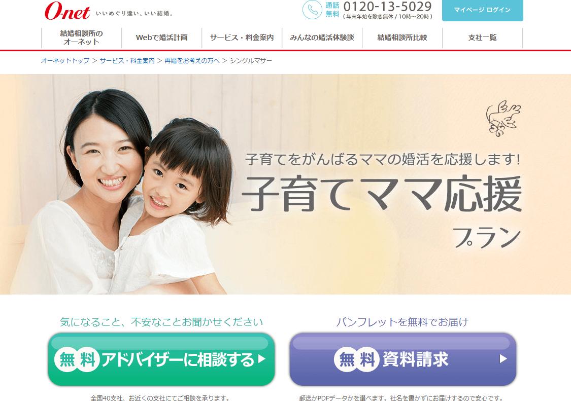 FireShot Capture 017 - シングルマザー向け特別プランのご紹介|結婚相談所ならオーネット - onet.co.jp