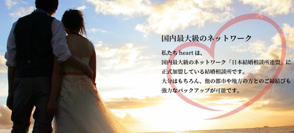 10位 heart結婚相談所