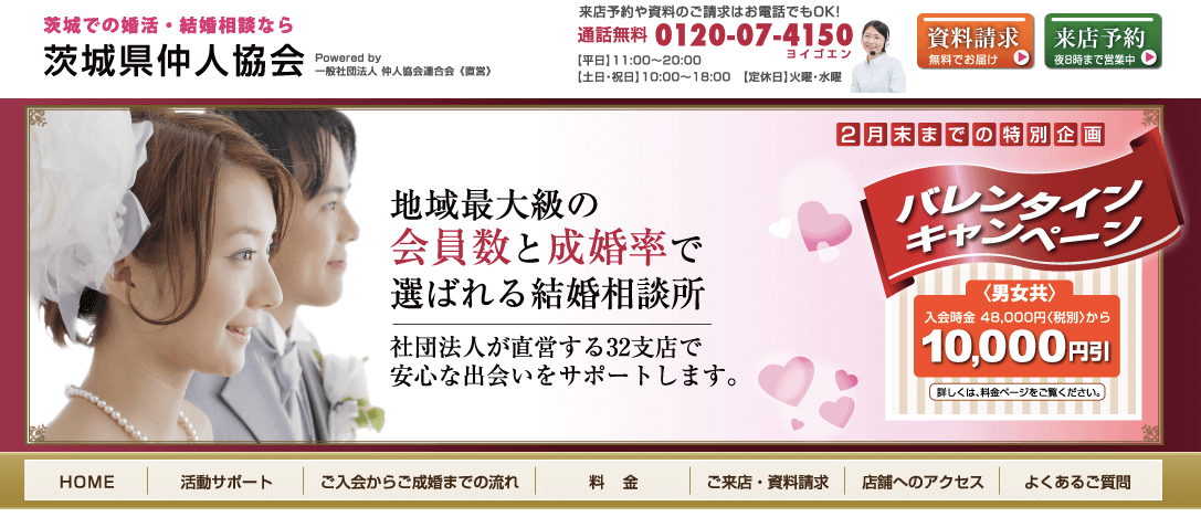 茨城県仲人協会