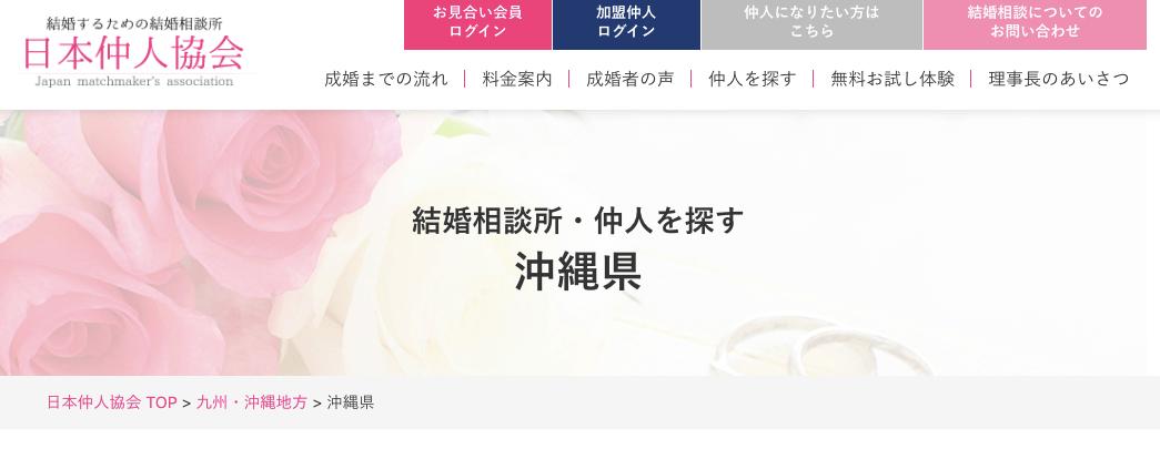 日本仲人協会(沖縄)