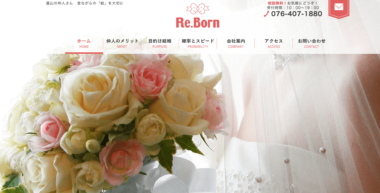 Re.Born