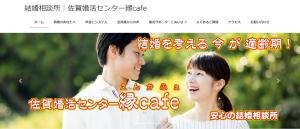 7位 佐賀婚活センター縁cafe