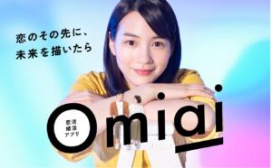 3位★【Omiai】条件検索で効率よく経営者との出会いを