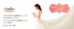 婚活サポートスマイル