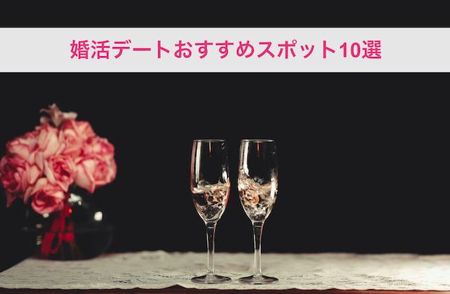 婚活デートおすすめスポット10選