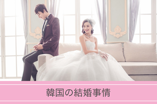 韓国の結婚事情