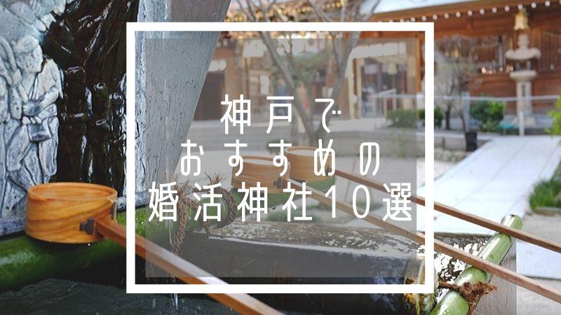 神戸でおすすめの婚活神社10選