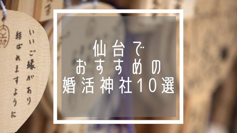 仙台でおすすめの婚活神社10選