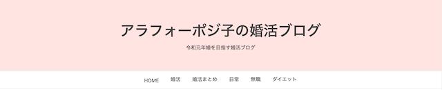 アラフォーポジ子の婚活ブログ
