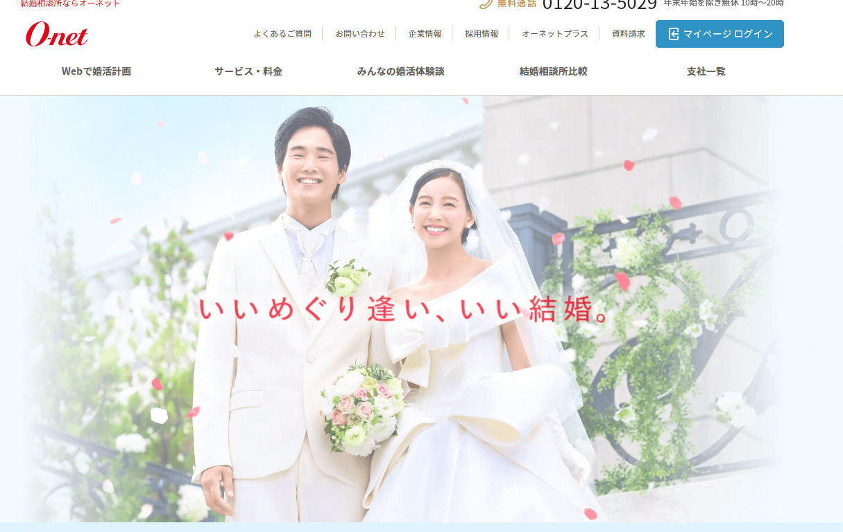 FireShot Capture 018 - 結婚相談所ならオーネット - onet.co.jp